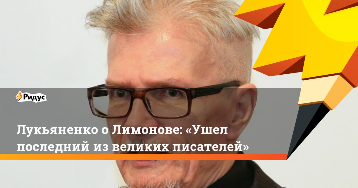 Лукьяненко о Лимонове: «Ушел последний из великих писателей»