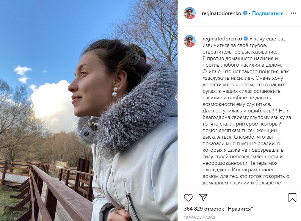 Лишенная титула «Женщина года» Тодоренко извинилась за слова о домашнем насилии