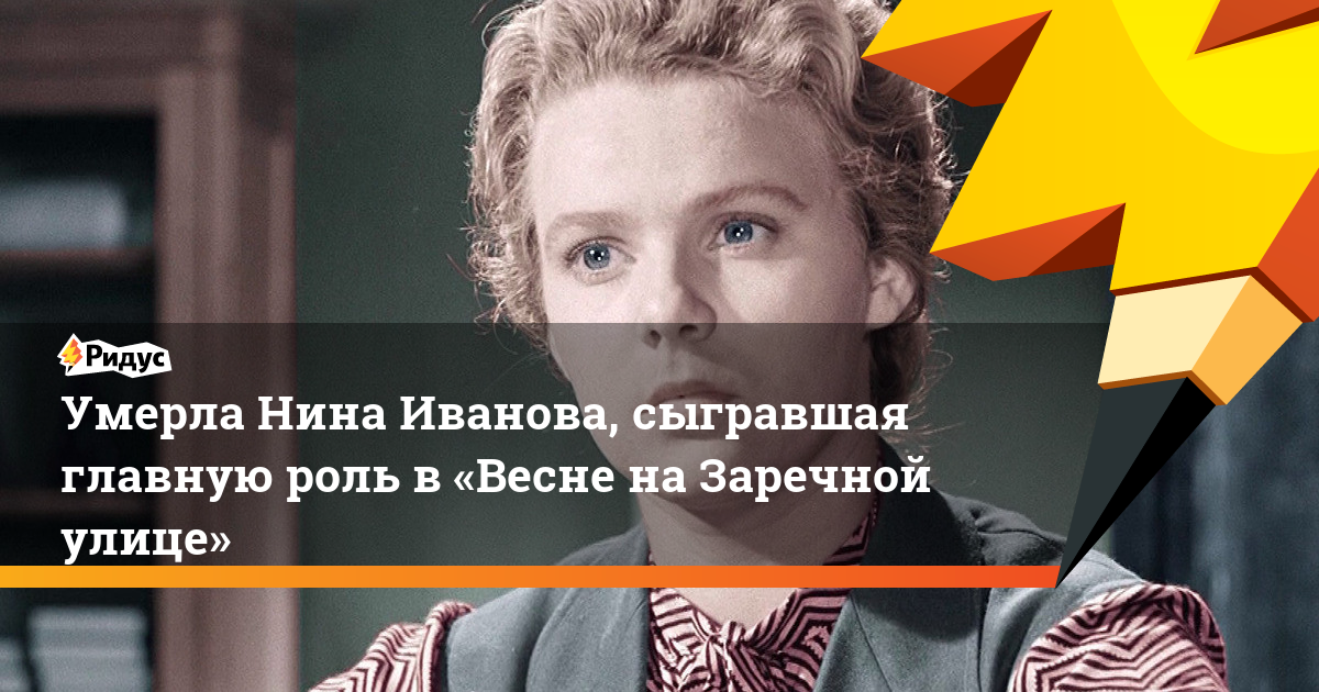 Умерла Нина Иванова, сыгравшая главную роль в«Весне наЗаречной улице»