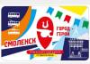 В Смоленске появятся новые транспортные карты для студентов и школьников