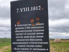 УМВД  начало разбирательство по факту повреждения памятного места при Лубино
