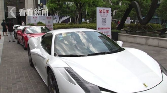 supercar-sharing-china
