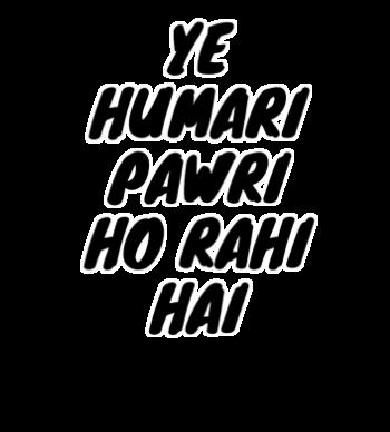 Ye humari pawri ho rahi hai