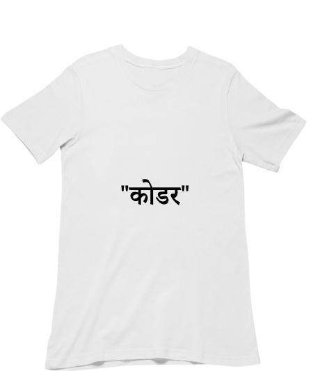 Coder - Hindi