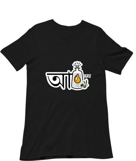 Atel (Bengali: আঁতেল) - Bengali Regional Meme