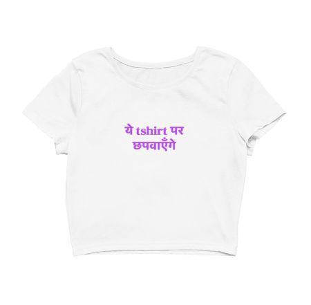 ये tshirt पर छपवाएँगे