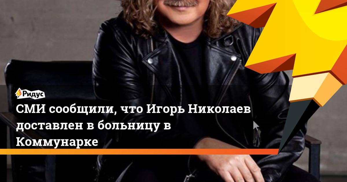 СМИ сообщили, что Игорь Николаев доставлен в больницу в Коммунарке