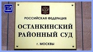 Останкинский районный суд судья гусева часы приема