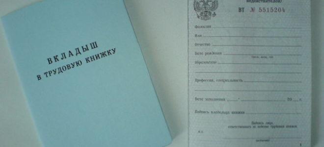 По середине записи закончился раздел трудовой унижки сведения о приеме