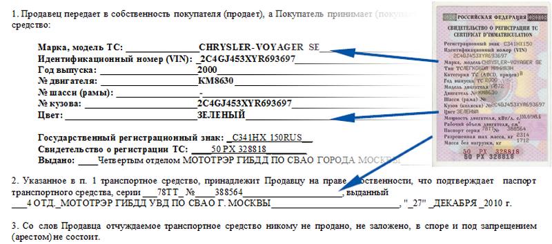 Распечатать договор купли продажи транспортного средства где указано птс