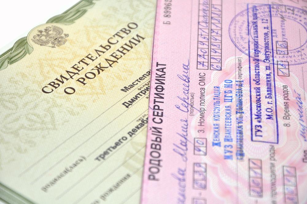 Перечень документов для подачи на гражданство ребенка