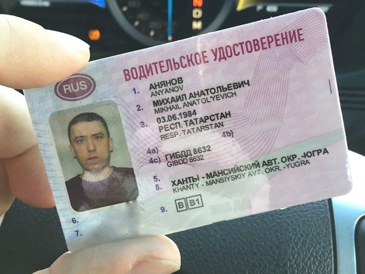 Замена водительского удостоверения в связи со сменой фамилии 2021 госпошлина