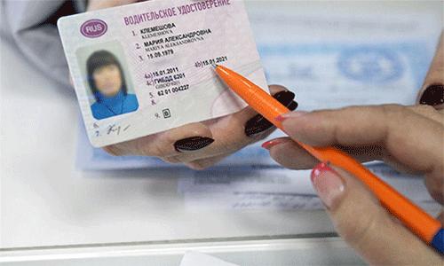 Что делать если по вине работника мрэо указал неправильно номер водительского удостоверения
