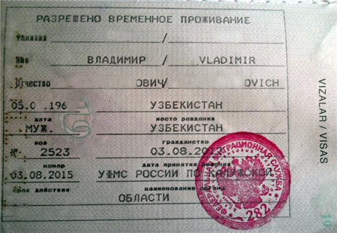 Документы на рвп для гражданина черногории
