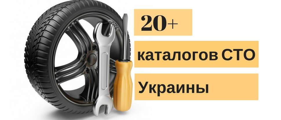 20+ каталогов СТО Украины