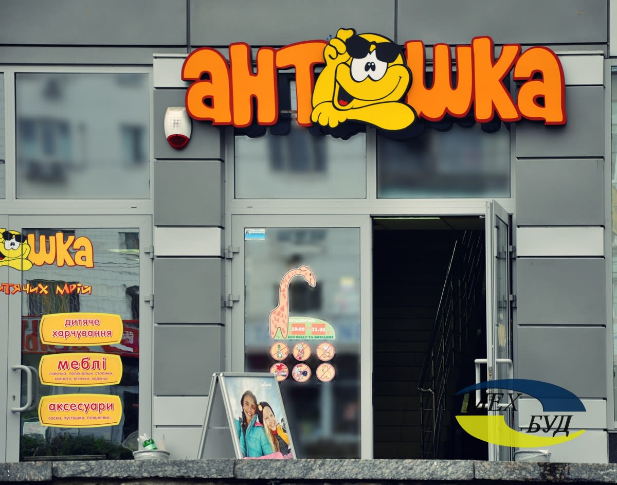Magazin_Antoshka