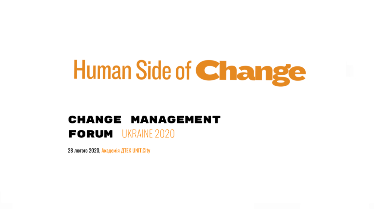 Change Management Forum Ukraine 2020