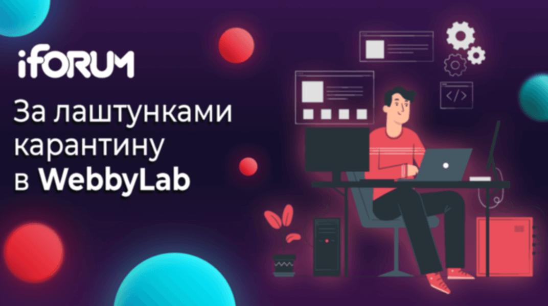 iForum интервью