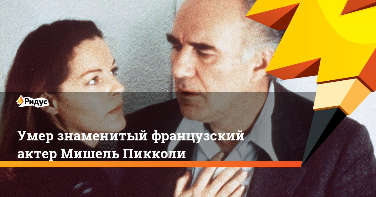 Умер знаменитый французский актер Мишель Пикколи