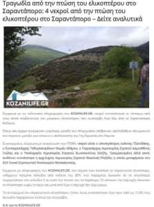 kozanilife-foto