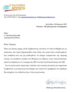 psalidopoulos-epistolh-se-karnavo