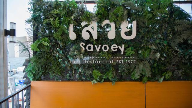 Savoey @ Tha Maharaj (เสวย ท่ามหาราช)