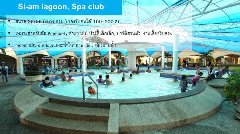 Spa club at Siam Park City (สวนสยาม)