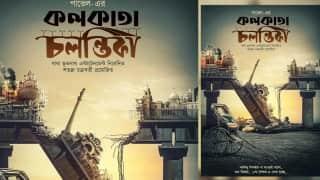 Kolkata Chalantika: বড়পর্দায় পোস্তা উড়ালপুল ভাঙার ঘটনা, প্রকাশ্যে 'কলকাতা চলন্তিকা'র পোস্টার