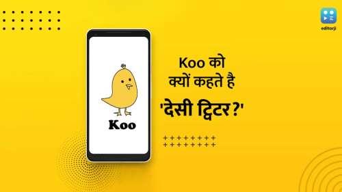 Koo को करीब से जानें