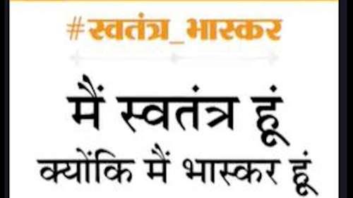 Dainik Bhaskar ग्रुप का IT रेड पर बयान- सरकार सच्ची पत्रकारिता से डरी और बदला ले रही