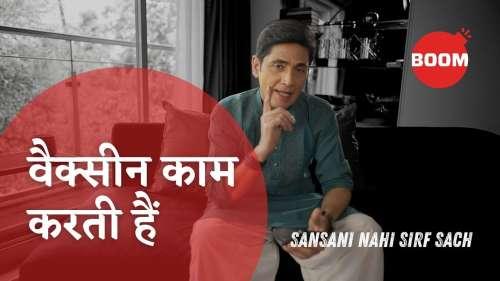 Vaccines work   Public information film Sansani Nahin Sirf Sach   BOOM