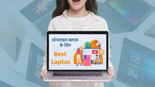 ऑनलाइन क्लास के लिए Laptops