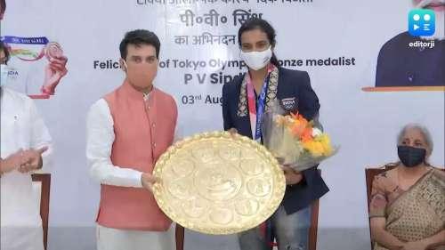 PV Sindhu के सम्मान में भव्य कार्यक्रम, खेल मंत्री Anurag Thakur ने सिंधु को ऐतिहासिक जीत की बधाई दी