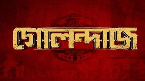 Golondaaj Trailer: 'লগন'-এর স্মৃতি উসকে মুক্তি পেল দেবের ছবি গোলন্দাজের ট্রেলার