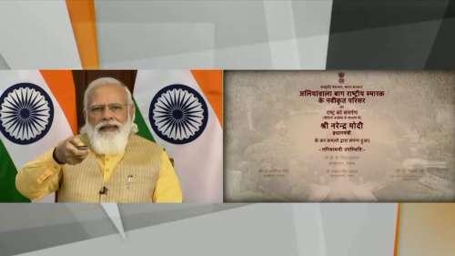 Jallianwala Bagh Memorial का नया स्वरूप राष्ट्र को समर्पित, प्रधानमंत्री ने किया बलिदानियों को याद