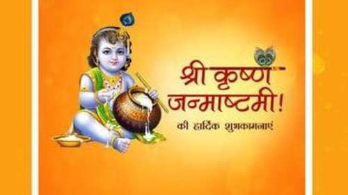 Janmashtami: अमिताभ बच्चन से लेकर कंगना रनौत तक, बॉलीवुड सेलेब्स ने फैंस को दी जन्माष्टमी की शुभकामनाएं
