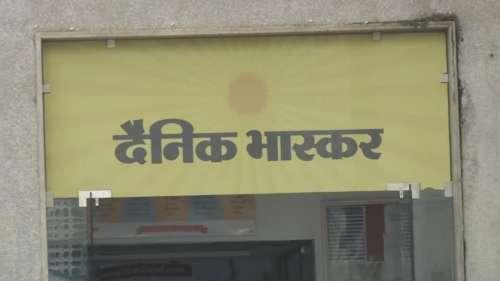 Bhaskar IT Raid: दैनिक भास्कर पर IT रेड, सरकार बोली- इससे हमारा कोई लेना देना नहीं