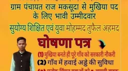 बिहार पंचायत चुनाव में उम्मीदवार के गजब वादे, बोले- सबको सरकारी नौकरी, नल से आएगा दूध
