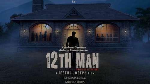 '12th MAN': Mohanlal teams up with Drishyam director Jeethu Joseph