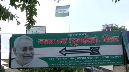 UP और मणिपुर में JDU बढ़ाएगी BJP की मुश्किलें! हिस्सेदारी नहीं मिलने पर अकेले लड़ेगी चुनाव