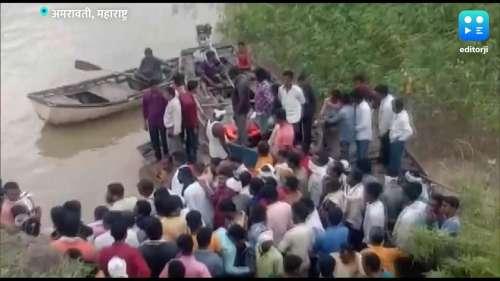 Maharashtra के अमरावती में नाव पलटने से तीन लोगों की मौत, मृतकों की संख्या बढ़ने की आशंका