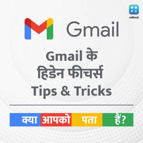 Gmail के 5 सीक्रेट फीचर्स