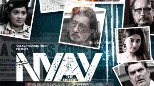 Nyay The Justice: सुशांत सिंह की जिंदगी पर बनी फिल्म को कोर्ट से मिली हरी झंडी, सिनेमाघरों में होगी रिलीज