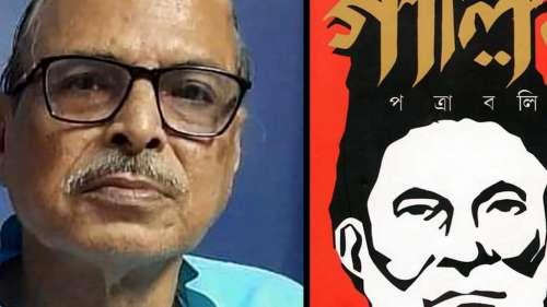 Sahitya Akademi: সাহিত্য অ্যাকাডেমি পুরস্কার পাচ্ছেন পুষ্পিত মুখোপাধ্যায়