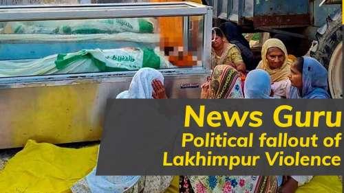 News Guru| Political fallout of Lakhimpur violence