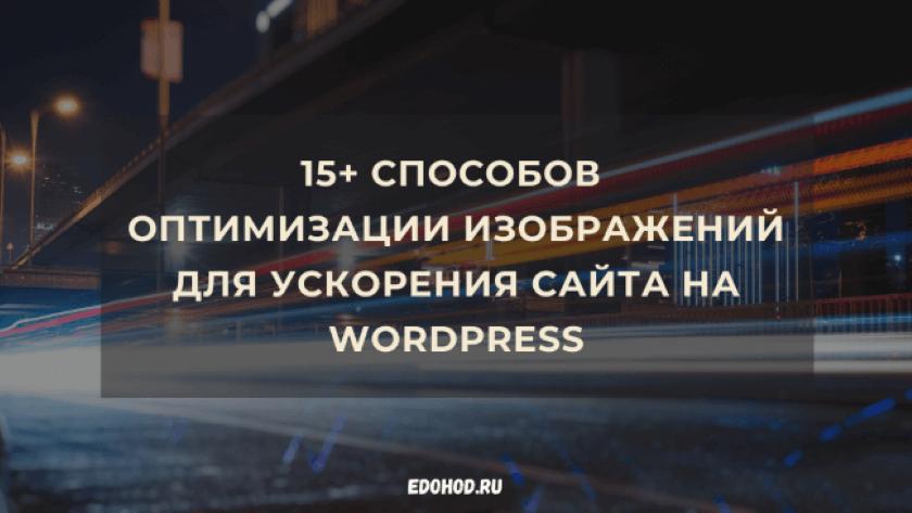 15+ способов оптимизации изображений для ускорения сайта на WordPress
