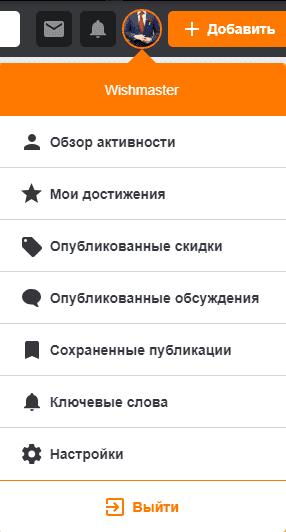 Pepper.ru - все скидки и промокоды в одном месте!