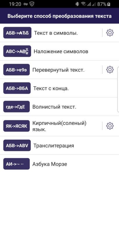 Красивые шрифты для Инстаграм: где найти и как написать в профиле