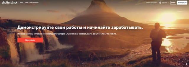 сайт shutterstock com заработок на продаже фотографий