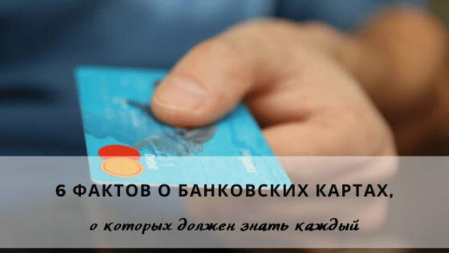 6 фактов о банковских картах банковские карты расшифровка номера банковской карты проверочное число ультрафиолет овердрафтные карты технический овердрафт cvv cvc